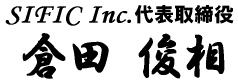 シフィック代表取締役倉田俊相