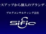 ブログコンサルティング会社シフィック
